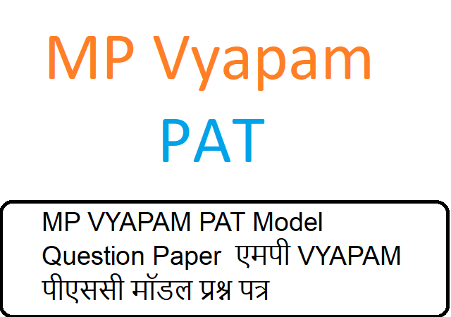 MP VYAPAM PAT Model Question Paper  एमपी VYAPAM पीएससी मॉडल प्रश्न पत्र