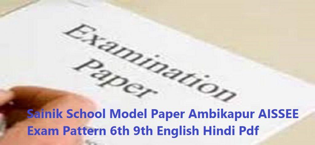 Sainik School Model Paper 2020 Ambikapur AISSEE Exam Pattern 2020 6th 9th English Hindi Pdf Download