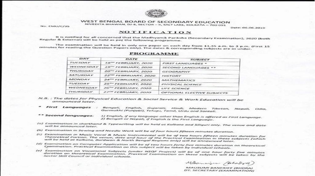 West Bengal Madhyamik Routine 2021 WBBSE 10th Time Table पश्चिम बंगाल माध्यमिक नियमित 2021 डब्ल्यू सीबीएसई 10 वीं समय सारणी