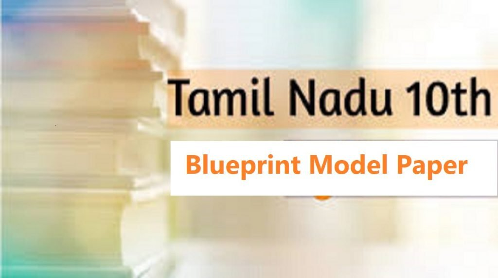 TN SSLC Model Paper 2020 Tamil Nadu 10th Sample Question Paper 2020