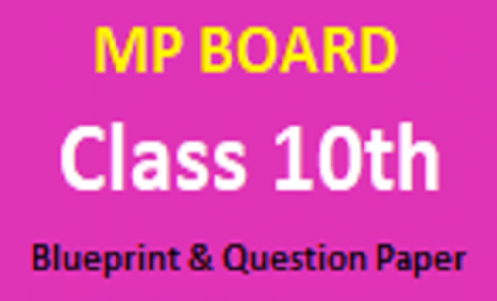 MP 12th Blueprint 2021, MP XII Model Paper 2021, MP 12th Important Question 2021, Hindi, English, Urdu,
