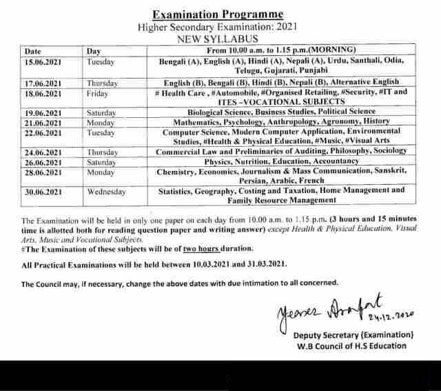 West Bengal HS Routine 2021 WBCHSE 12th Time Table पश्चिम बंगाल एचएस रूटीन 2021 डब्ल्यूबीसी एसई 12 वीं समय सारणी